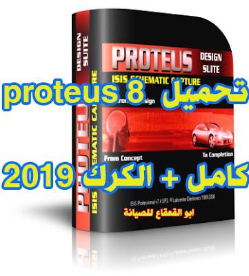 تحميل برنامج Proteus 8 كامل مع الكرك 2019