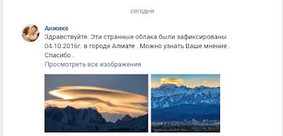 Здравствуйте. Эти странные облака были зафиксированы 04.10.2016г. в городе Алмате . Можно узнать Ваше мнение . Спасибо .