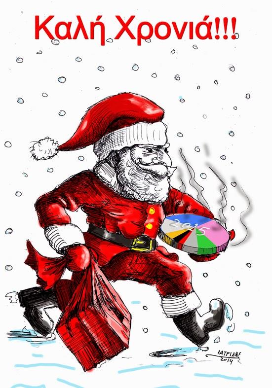 Άιντε και Καλή Χρονιά!!!