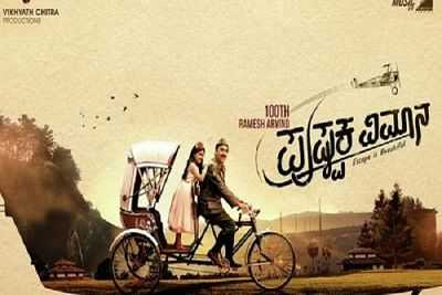 Pushpaka Vimana (2017) Kannada Full Movies Download 300mb DTHRip