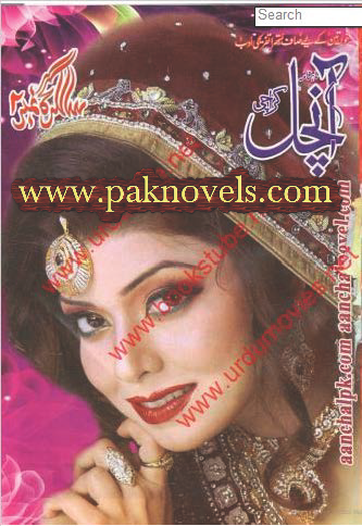 Aanchal Digest May 2015