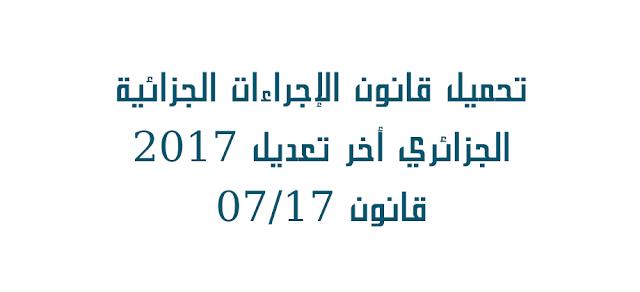 تحميل , قانون , الإجراءات , الجزائية , الجزائري  - أخر تعديل 2017