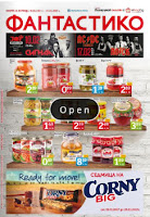 http://www.proomo.info/2017/01/fantastiko-broshura-katalog-19.html#more