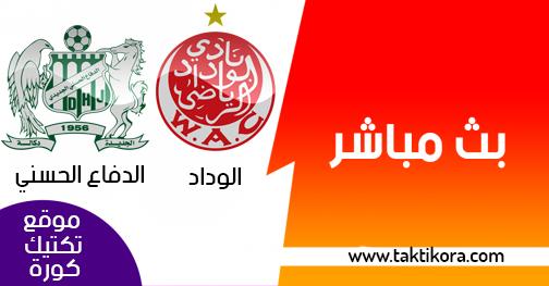 مشاهدة مباراة الوداد والدفاع الحسني الجديدي بث مباشر بتاريخ 05-12-2018 الدوري المغربي