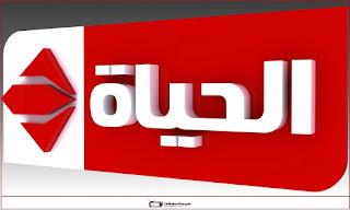شاهد قناة الحياة الحمرا بث مباشر الان - قناة برنامج صبايا ريهام سعيد