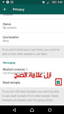 اخفاء استلام الرسائل في الواتس