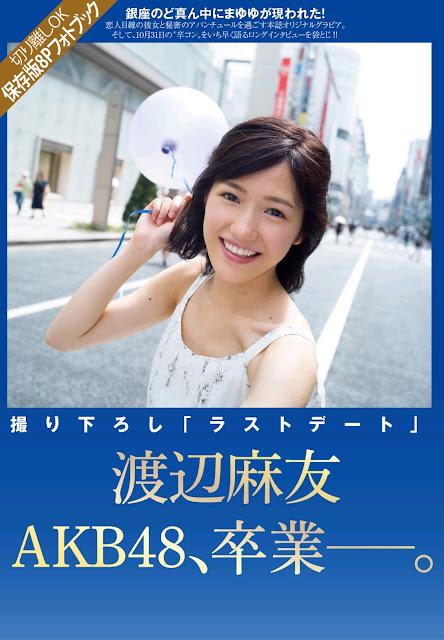 AKB Watanabe Mayu Gravure FLASH 006