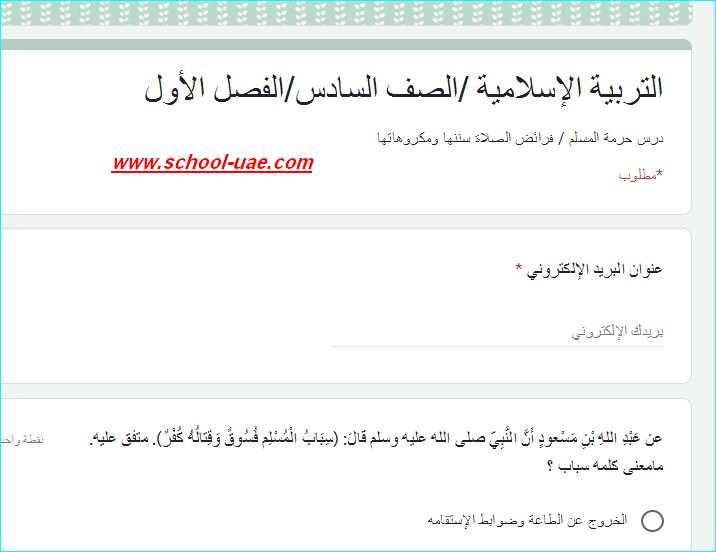 امتحان الكترونى تربية اسلامية للصف السادس فصل اول 2020- مدرسة الامارات