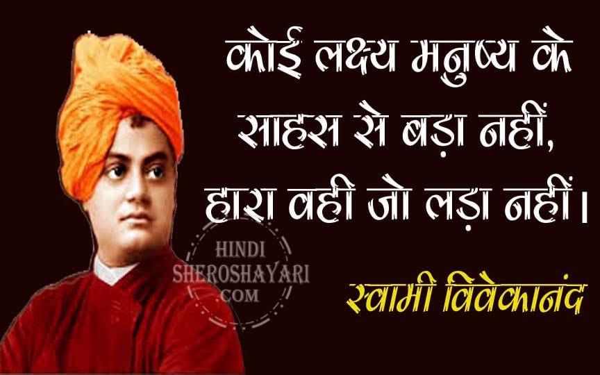 Swami Vivekananda Motivativational Quotes in Hindi