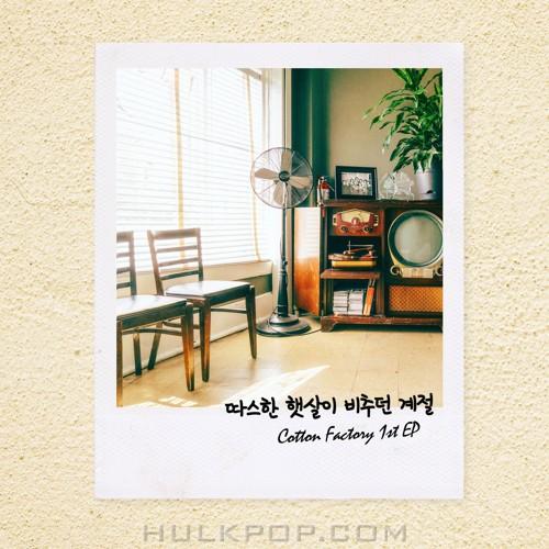 Cotton Factory – 따스한 햇살이 비추던 계절 – EP