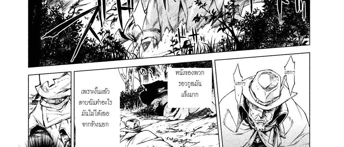 อ่านการ์ตูน Henkyou no Roukishi - Bard Loen ตอนที่ 4 หน้าที่ 89