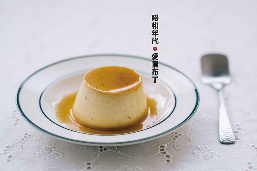 【Dessert│昭和年代愛情布丁】   Talk Less