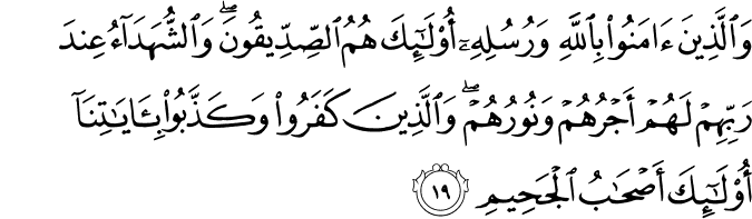 Surat Al Hadid Ayat 19