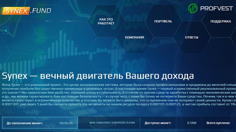 Synex-Snx Fund обзор и отзывы HYIP-проекта