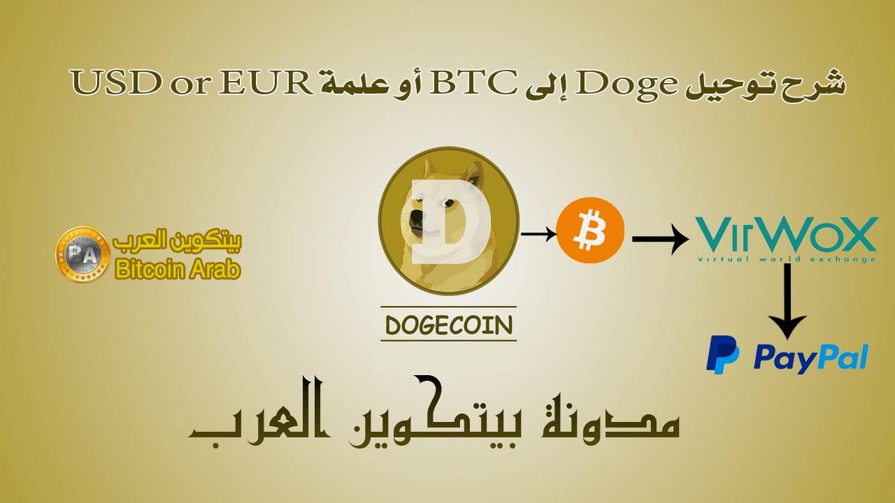 تحويل عملة Dogecoin إلى الـ BTC او USD أو اي عملة أخرى