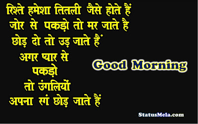 godd-morning-shayari-with-images
