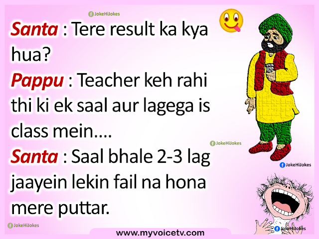 Urdu Joke – #Santa funniest joke ☺