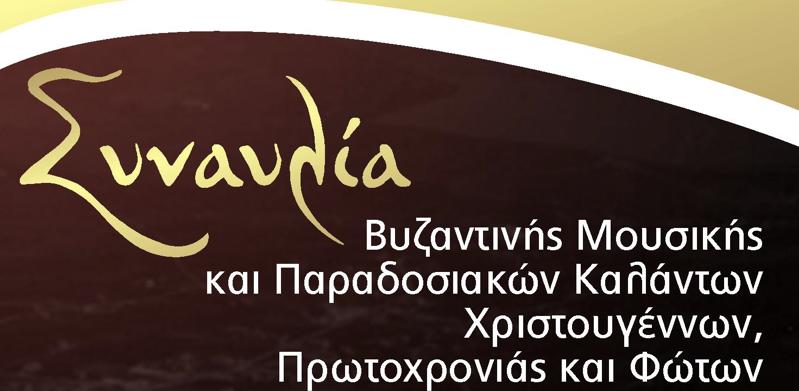 ΑΡΓΟΣ ΟΡΕΣΤΙΚΟ:ΣΥΝΑΥΛΙΑ ΒΥΖΑΝΤΙΝΗΣ ΜΟΥΣΙΚΗΣ ΚΑΙ ΠΑΡΑΔΟΣΙΑΚΩΝ ΚΑΛΑΝΤΩΝ ΧΡΙΣΤΟΥΓΕΝΝΩΝ ΠΡΩΤΟΧΡΟΝΙΑΣ ΚΑΙ ΦΩΤΩΝ