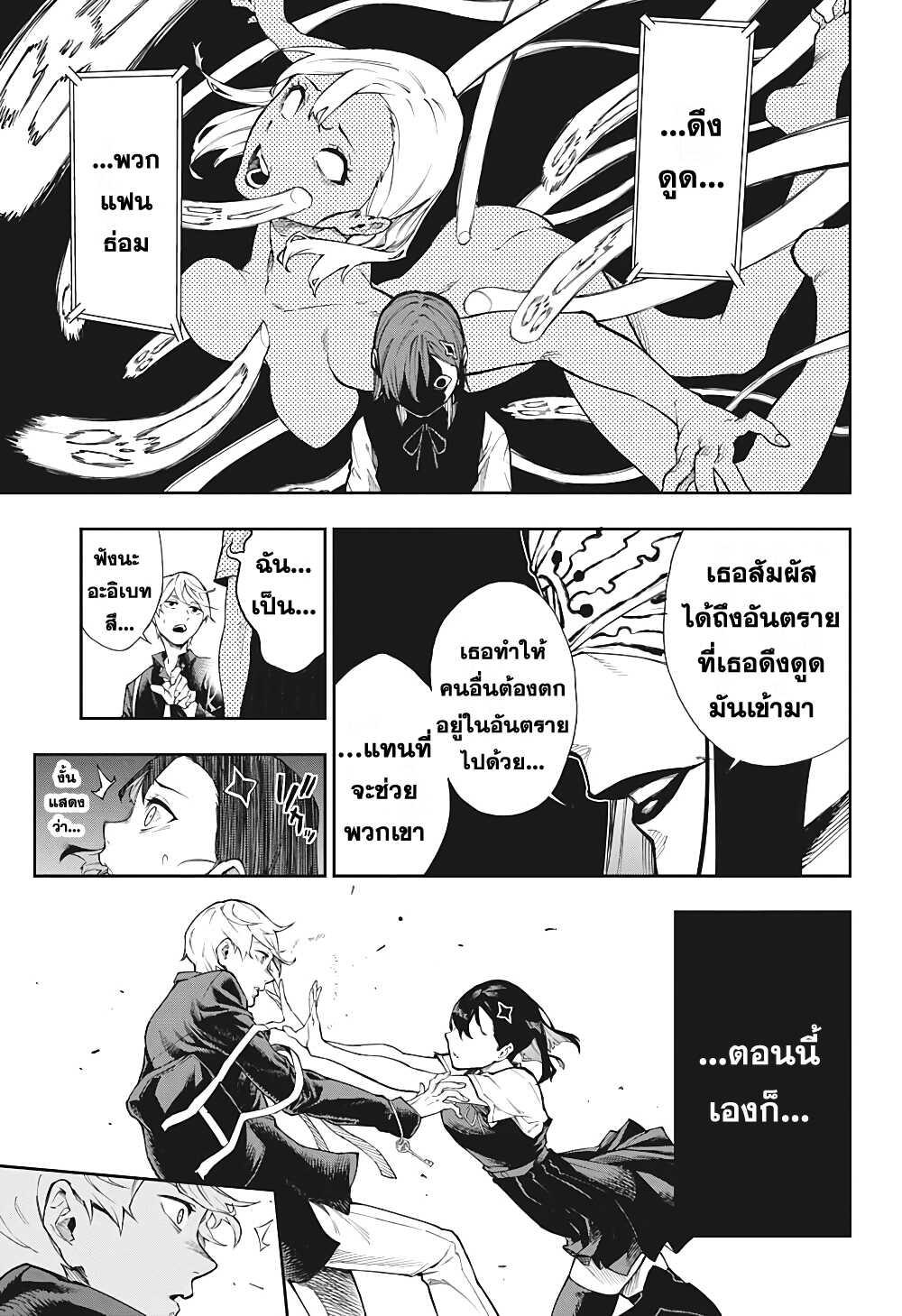 อ่านการ์ตูน Phantom Seer ตอนที่ 1 หน้าที่ 29