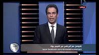 برنامج الطبعة الاولى حلقة 17-07-2017 مع أحمد المسلماني