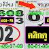 มาแล้ว...เลขเด็ดงวดนี้ 3ตัวตรงๆ หวยซองทอฝัน งวดวันที่ 16/8/61