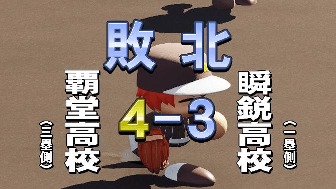 【サクセススペシャル】やっぱり渚!覇堂で負けても、大・丈・夫!瞬鋭高校一万点チャレンジ
