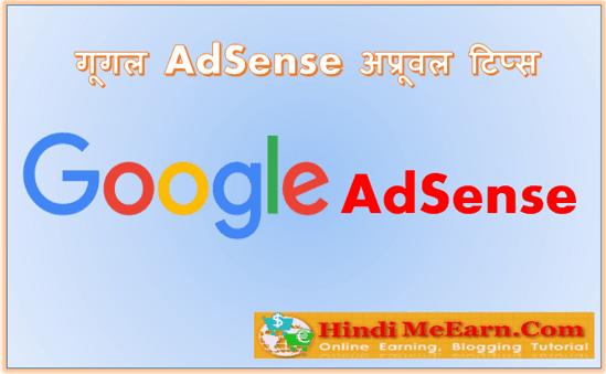 Google Adsense Approval Tips