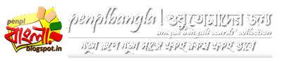 penplbangla for you | sudhu tomader janya