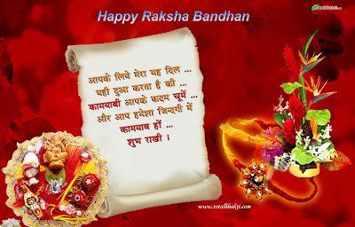 Happy-Raksha-Bandhan-2251.jpg