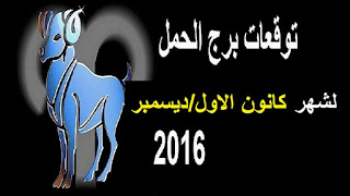 توقعات برج الحمل لشهر كانون الاول / ديسمبر 2016