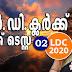 Kerala PSC - LDC 2020 | Mock Test - 02