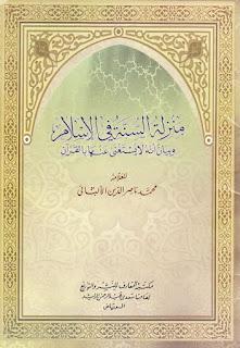 تحميل منزلة السنة في الإسلام وبيان أنه لا يستغنى عنها بالقرآن pdf الألباني