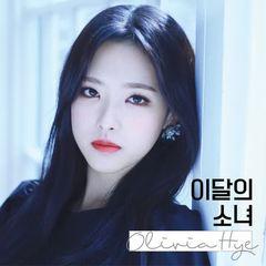 LOONA (Go Won), LOONA (Olivia Hye) - Rosy (feat. Heejin) Mp3