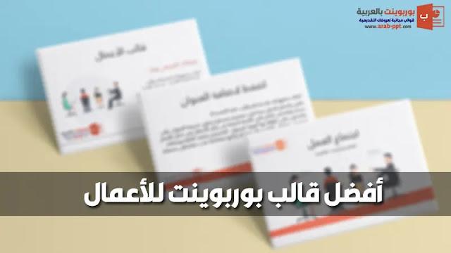 قالب بيزنس ميتنج قالب بوربوينت عربي جديد جاهز للأعمال Business Meeting PowerPoint Template