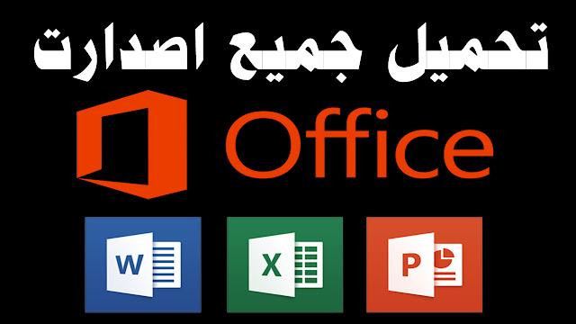 تحميل جميع اصدارت مايكروسوفت اوفيس Microsoft Office