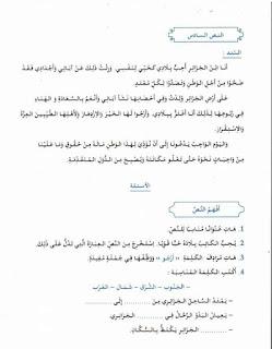18 - كراس العطلة عربية سنة ثالثة