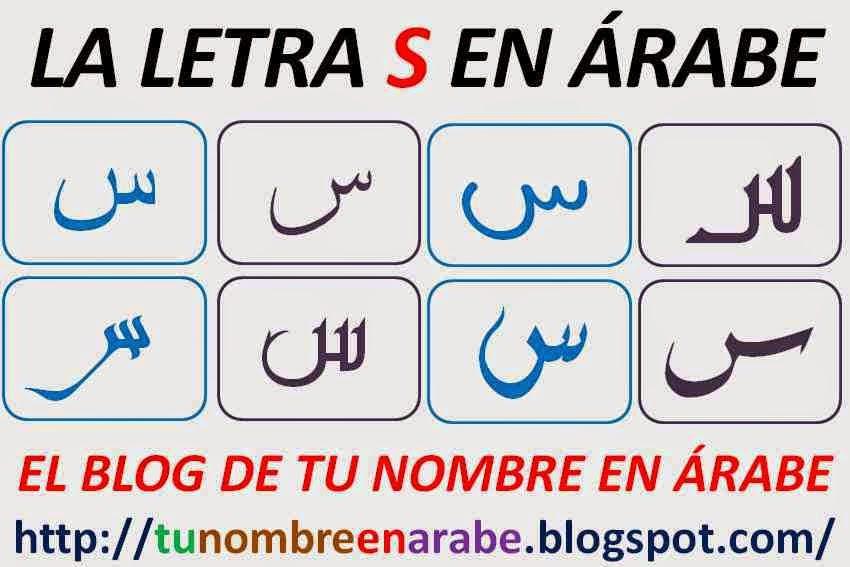 Tu Nombre En árabe Nombres En Arabe S