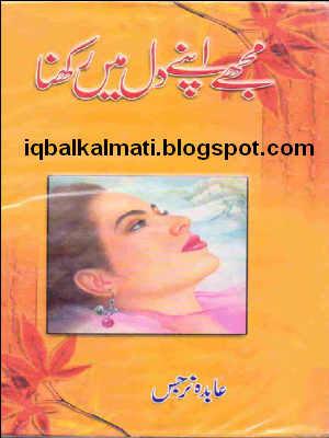 Mujhe Apne Dil Me Rakhna By Abida Narjis