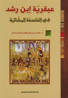 حمل كتاب عبقرية ابن رشد في الفلسفة المشائية ـ غلام حسين الإبراهيمي الديناني