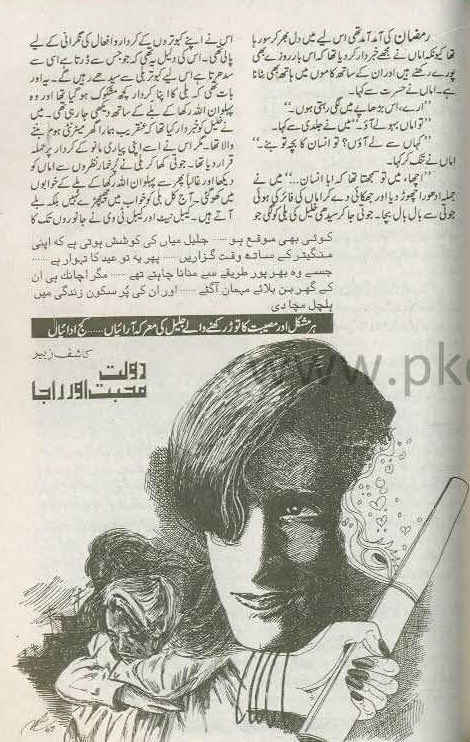 Free online reading Dolat mohabbat aur raja novel by Kashif Zubair (Jaleel series)