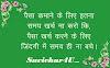 Hindi Suvichar  | हिंदी सुविचार