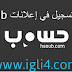 شرح التسجيل في إعلانات Hsoub