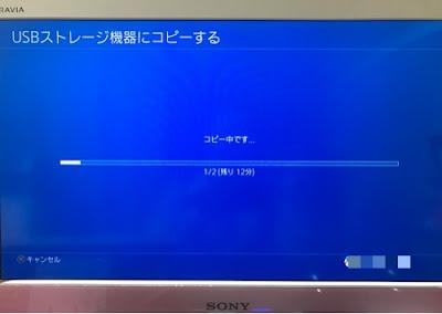 PS4動画コピー中の写真