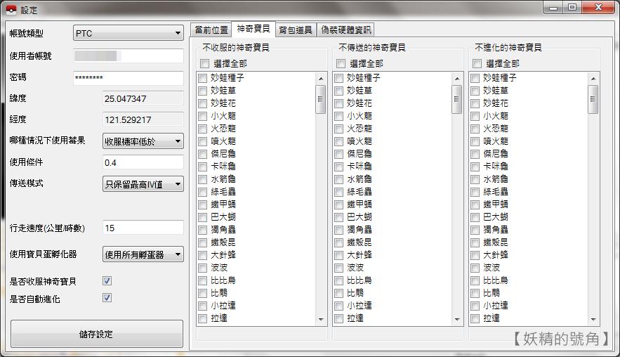 Image%2B004 - RoGo - Pokemon GO 外掛中文版,設定超簡單、有神奇寶貝列表、偽裝硬體資訊功能