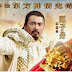 Download Monkey King 2014 BRRip