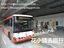 港珠澳大橋澳門口岸 巿區交通攻略:巴士站步行路線+免費接駁巴士路線