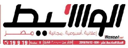 جريدة وسيط القاهرة عدد الجمعة 12 أكتوبر 2018 م