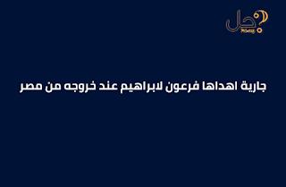 جارية اهداها فرعون لابراهيم عند خروجه من مصر من 4 حروف فطحل