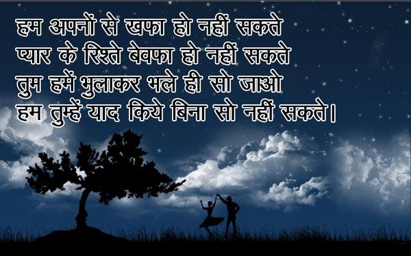 Good night new photo hindi shayari ke sath