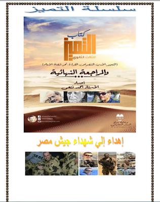 كتاب التميز للغة العربية للصف الثالث الثانوي2019